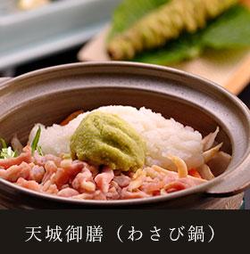天城御膳(わさび鍋)