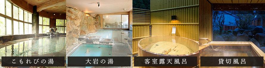 こもれびの湯/⼤岩の湯/客室露天風呂/貸切⾵呂