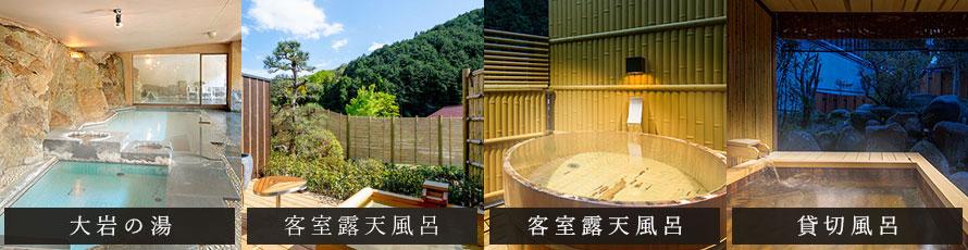 大岩の湯/客室露天風呂/貸切⾵呂